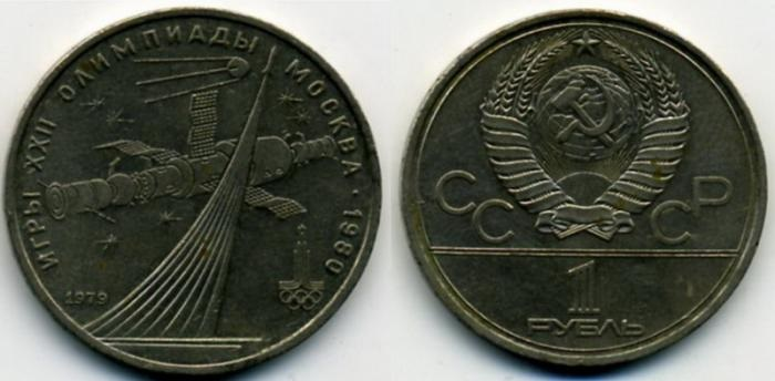 Монета 1979 года - Олимпиада, Обелиск, Космос