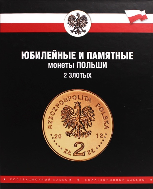 Юбилейная монета Польши