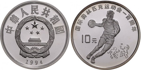 "Монета ""Баскетбол"" 10 юаней Китая 1994 года"