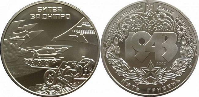 """Монета Украины """"Битва за Днепр"""" 5 гривен 2013 года"""