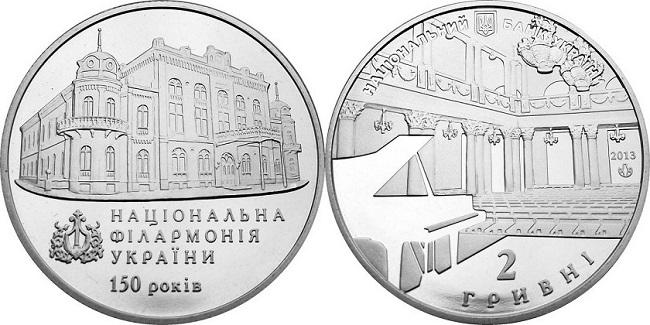 """Монета Украины """"Национальная филармония"""" 2 гривны 2013 года"""
