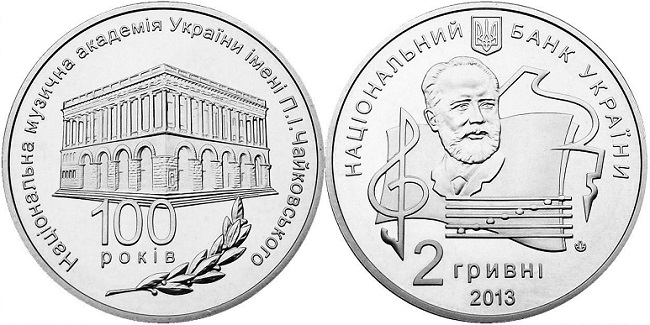 "Монета Украины ""Национальная музыкальная академия"" 2 гривны 2013 года"