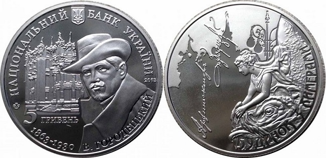 "Монета Украины ""Дом с химерами"" 5 гривен 2013 года"