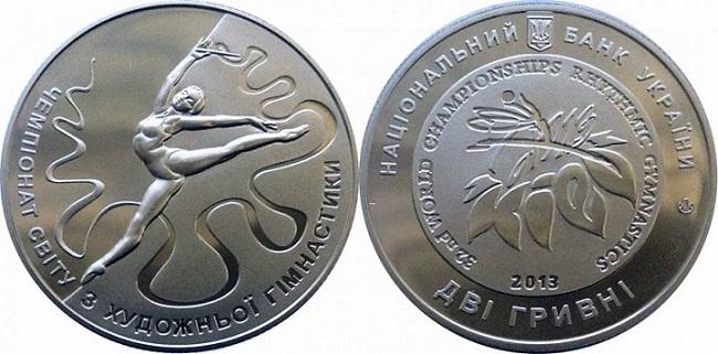 """Монета Украины """"Чемпионат мира по художественной гимнастике"""" 2 гривны 2013 года"""