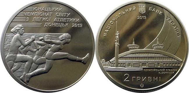 """Монета Украины """"Юношеский чемпионат мира по лёгкой атлетике"""" 2 гривны 2013 года"""