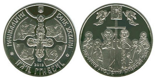 """Монета Украины """"1025 лет крещения Киевской Руси"""" 5 гривен 2013 года"""