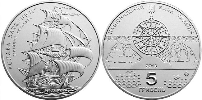 "Монета Украины ""Слава Екатерины"" 5 гривен 2013 года"