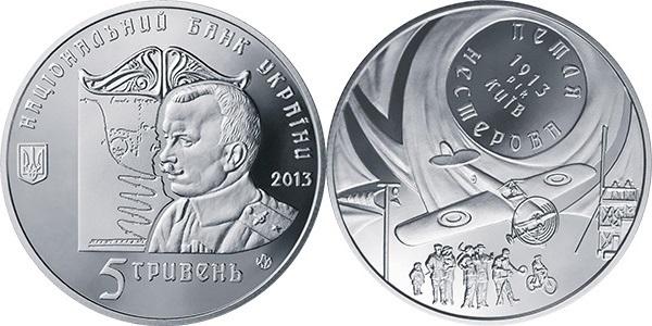 """Монета Украины """"100 лет петле Нестерова"""" 5 гривен 2013 года"""