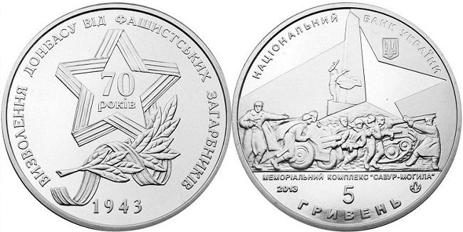 """Монета Украины """"Освобождение Донбасса от фашистских захватчиков"""" 5 гривен 2013 года"""