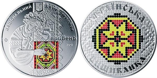 """Монета """"Украинская вышиванка"""" 5 гривен 2013 года"""