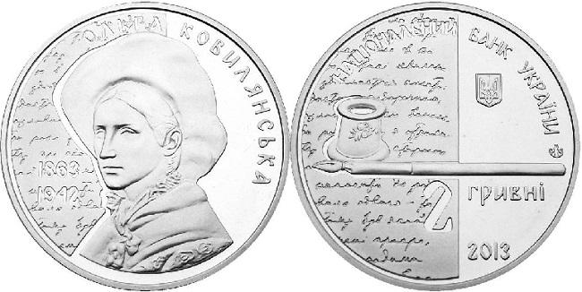 """Монета Украины """"Ольга Кобылянская"""" 2 гривны 2013 года"""