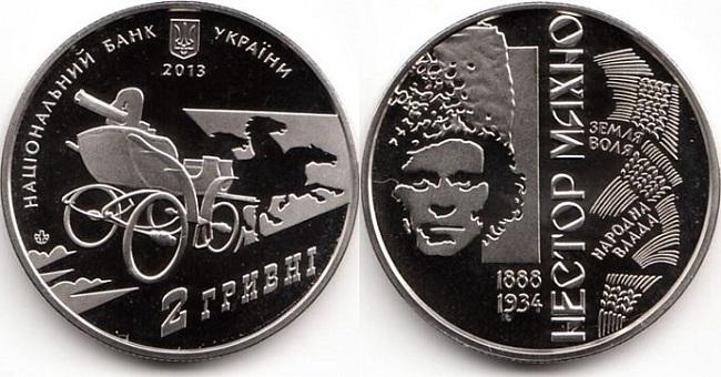 "Монета Украины ""Нестор Махно"" 2 гривны 2013 года"