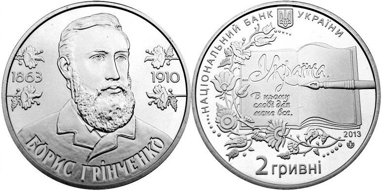 """Монета Украины """"Борис Гринченко"""" 2 гривны 2013 года"""