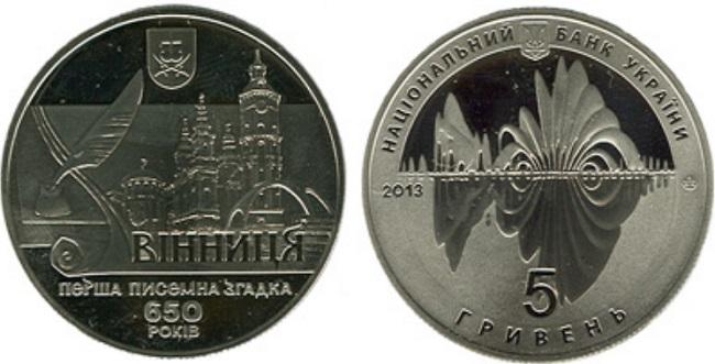 """Монета Украины """"650 лет городу Винница"""" 5 гривен 2013 года"""
