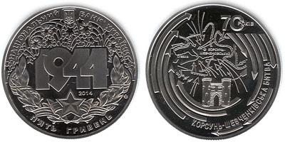 """Монета Украины """"Корсунь-Шевченковская битва"""" 5 гривен 2014 года"""