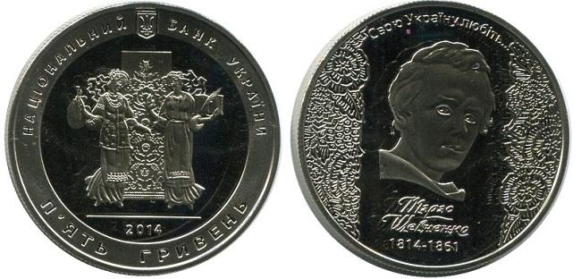 """Монета Украины """"200 лет Тарасу Шевченко"""" 5 гривен 2014 года"""