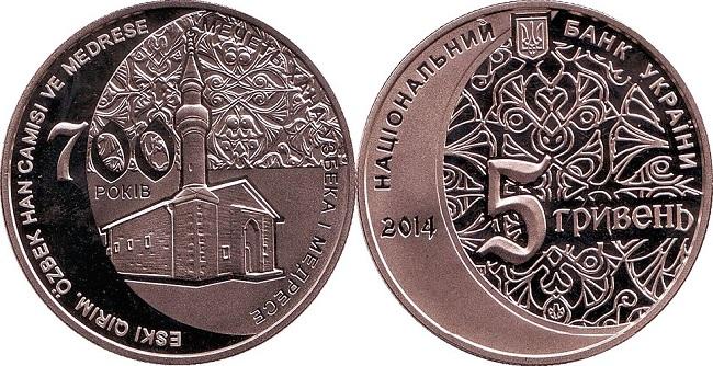 """Монета Украины """"700 лет мечети хана Узбека"""" 5 гривен 2014 года"""