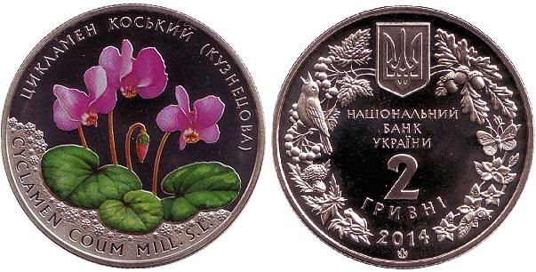 """Монета Украины """"Косский цикламен Кузнецова"""" 2 гривны 2014 года"""