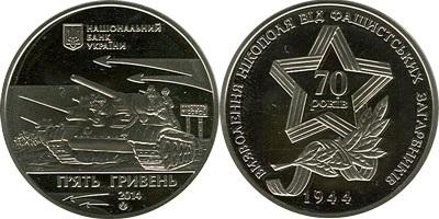 """Монета Украины """"Освобождение Никополя от фашистских захватчиков"""" 5 гривен 2014 года"""