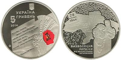 """Монета Украины """"70 лет освобождения Украины от фашистских захватчиков"""" 5 гривен 2014 года"""