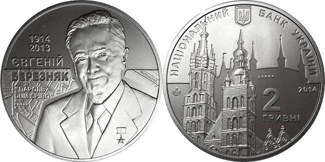 """Монета Украины """"Евгений Березняк"""" 2 гривны 2014 года"""