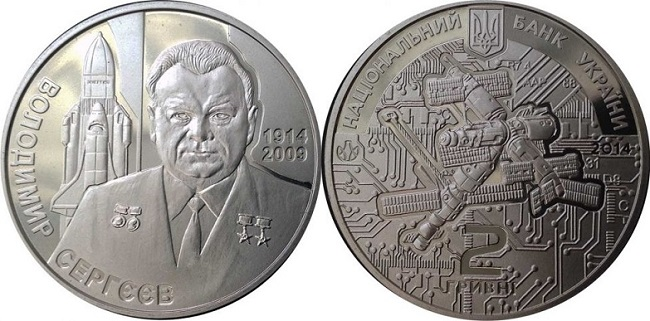 """Монета Украины """"Владимир Сергеев"""" 2 гривны 2014 года"""
