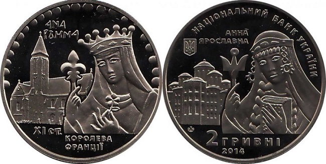 """Монета Украины """"Анна Ярославна"""" 2 гривны 2014 года"""
