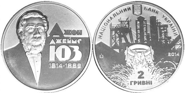 "Монета Украины ""Джон Джеймс Юз"" 2 гривны 2014 года"