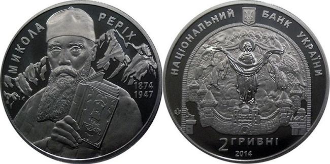 """Монета Украины """"Николай Рерих"""" 2 гривны 2014 года"""