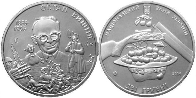 """Монета Украины """"Остап Вишня"""" 2 гривны 2014 года"""