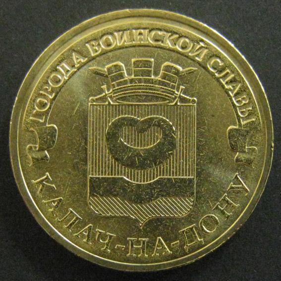 Монета Калач-на-Дону 2015 года 10 рублей - реверс
