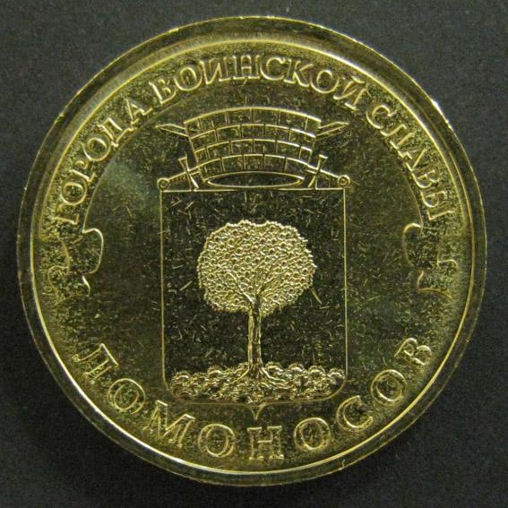 Монета Ломоносов 2015 года 10 рублей - реверс