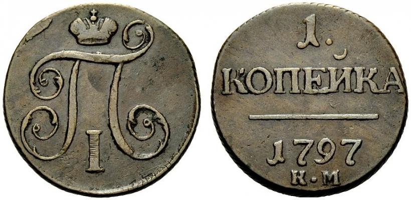 МОНЕТА 1 КОПЕЙКА 1797 ГОДА ПАВЛА I - аверс и реверс
