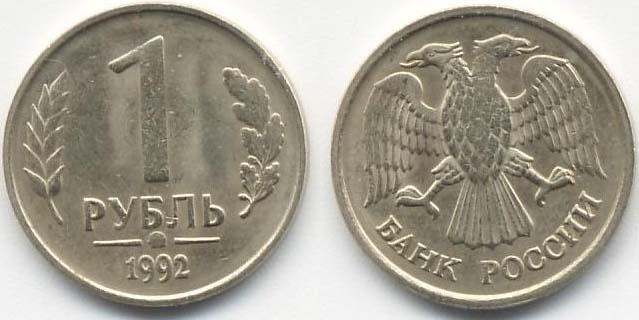 Монета Российской Федерации 1992 года 1 рубль - реверс и аверс (белого цвета)
