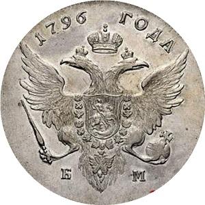 Монета 1 рубль 1796 года Павла I - аверс