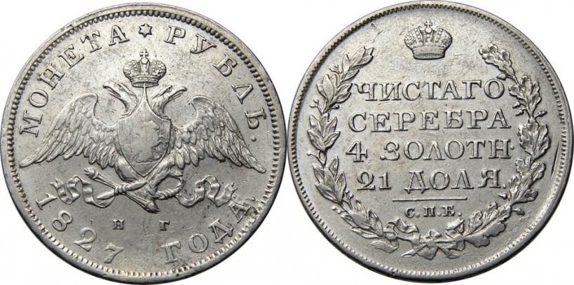Монета 1 рубль 1827 года Николая I - аверс и реверс