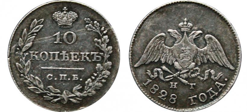 Монета 10 копеек 1828 года Николая I - реверс и аверс