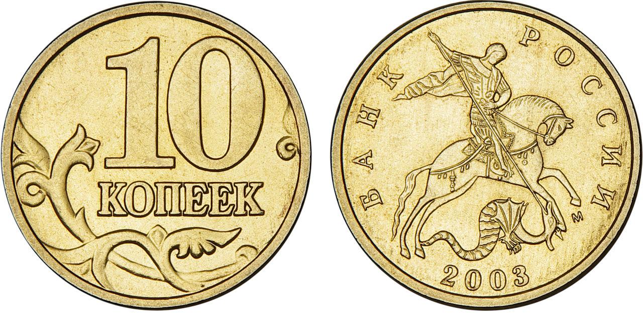 Монета Российской Федерации 1997 - 2006 годов 10 копеек - реверс и аверс