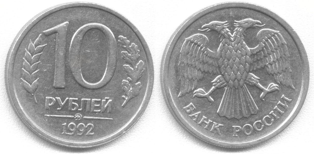 Монета Российской Федерации 1992 года 10 рублей - реверс и аверс