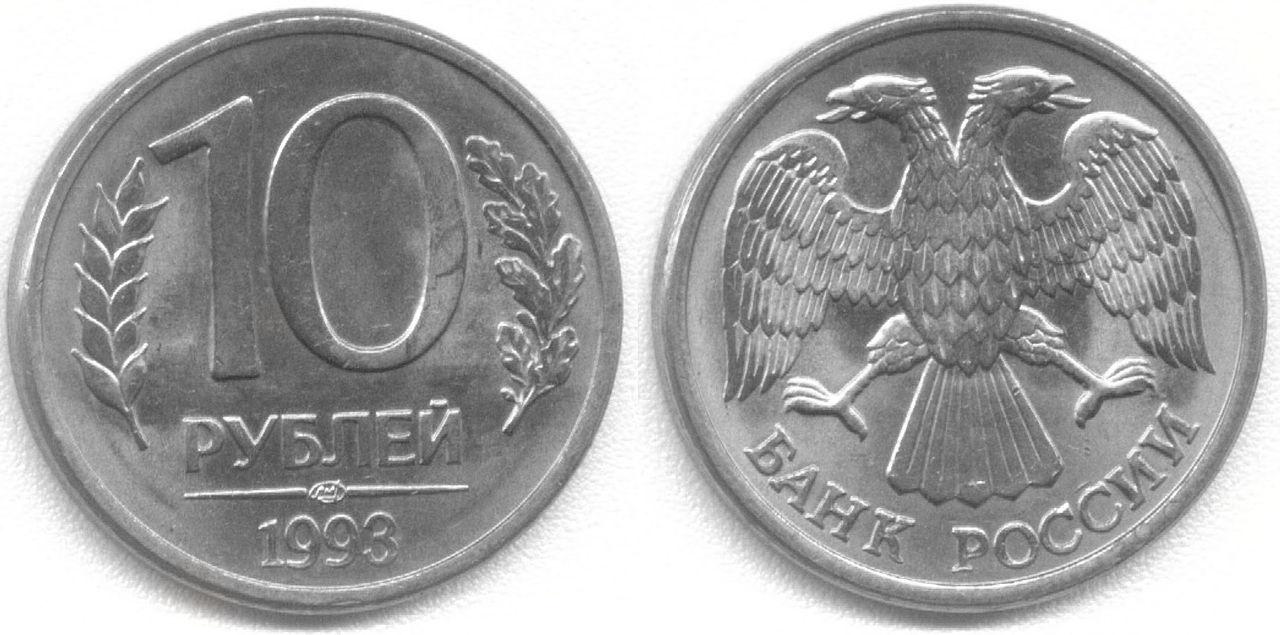 Монета Российской Федерации 1993 года 10 рублей - реверс и аверс