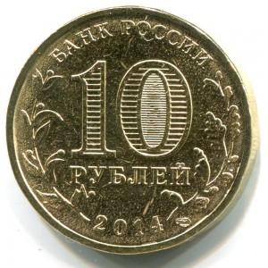 Монета Тихвин 2014 года 10 рублей - аверс
