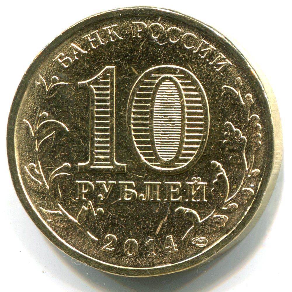 Монета Нальчик 2014 года 10 рублей - аверс