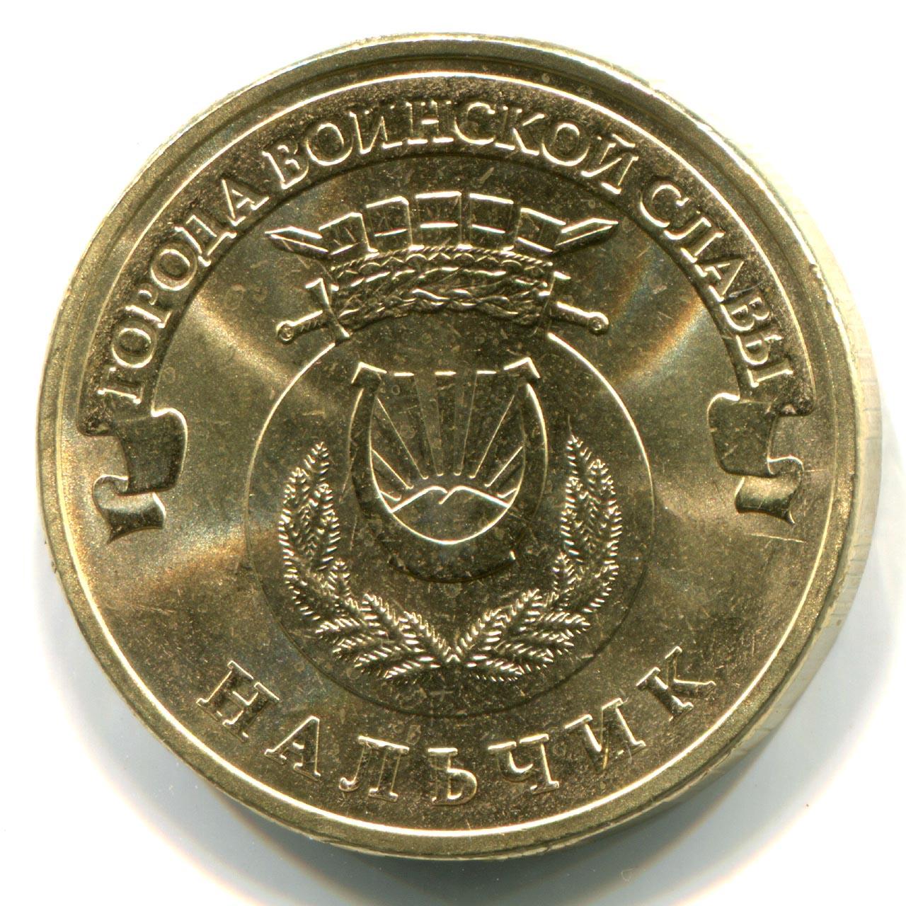 Монета Нальчик 2014 года 10 рублей - реверс