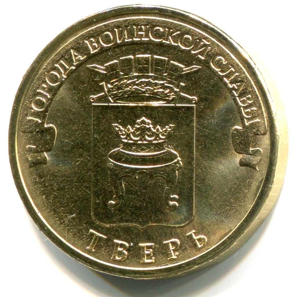 Монета Тверь 2014 года 10 рублей - реверс