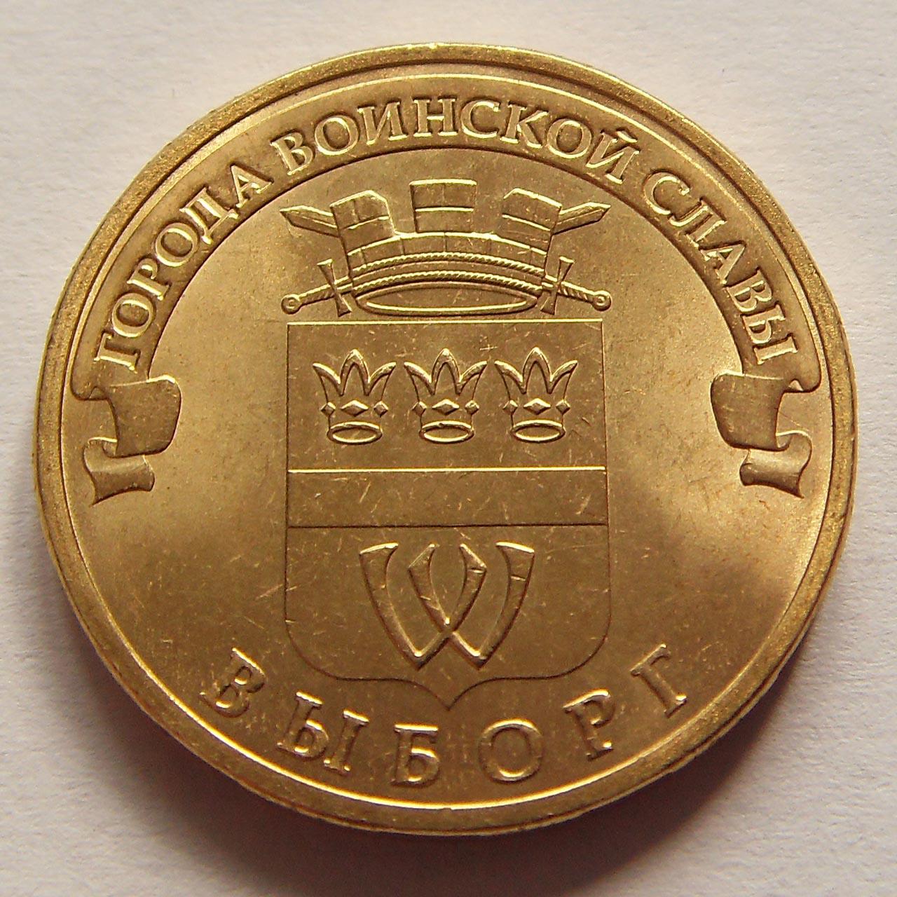 Монета Выборг 2014 года 10 рублей - реверс