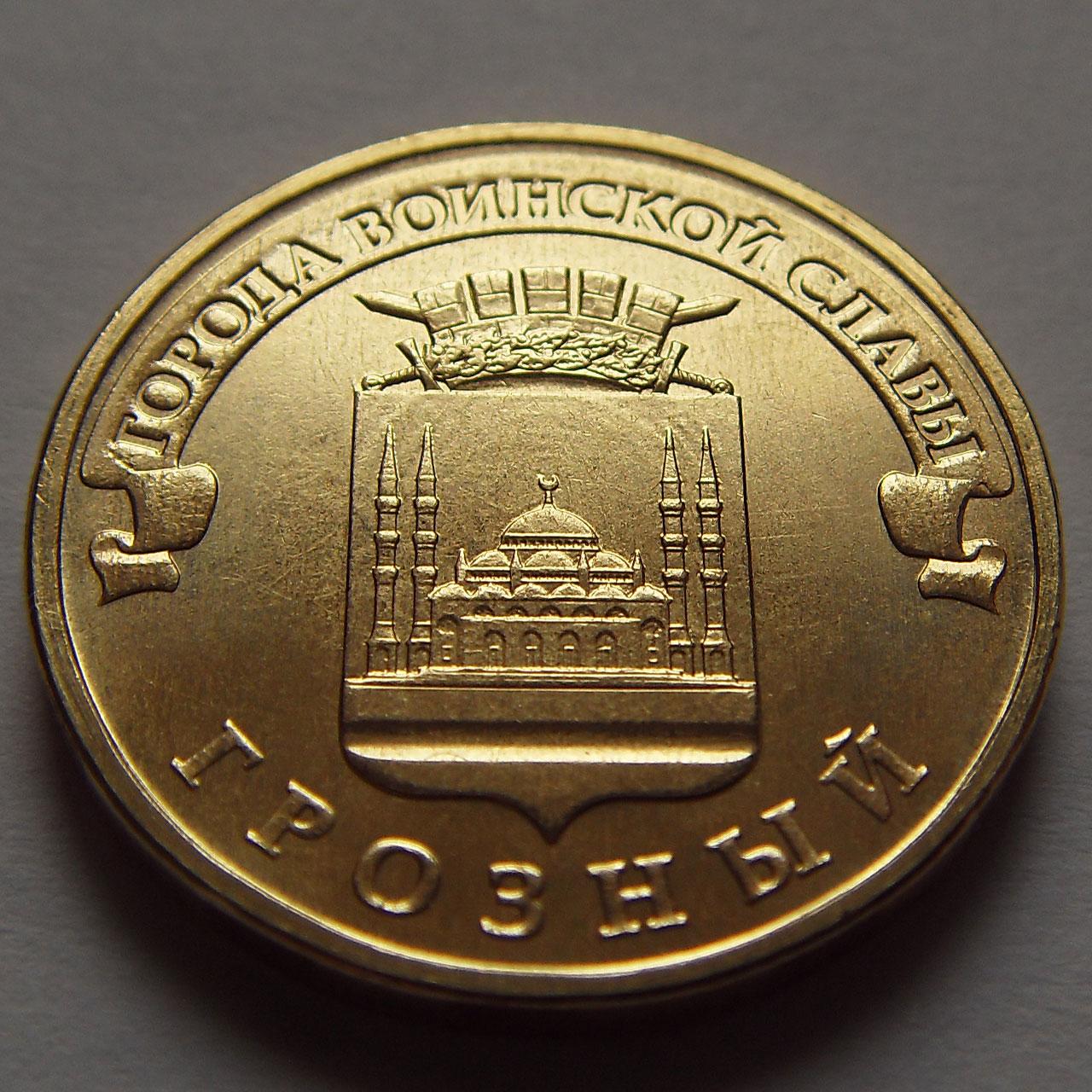 Монета Грозный 2015 года 10 рублей - реверс
