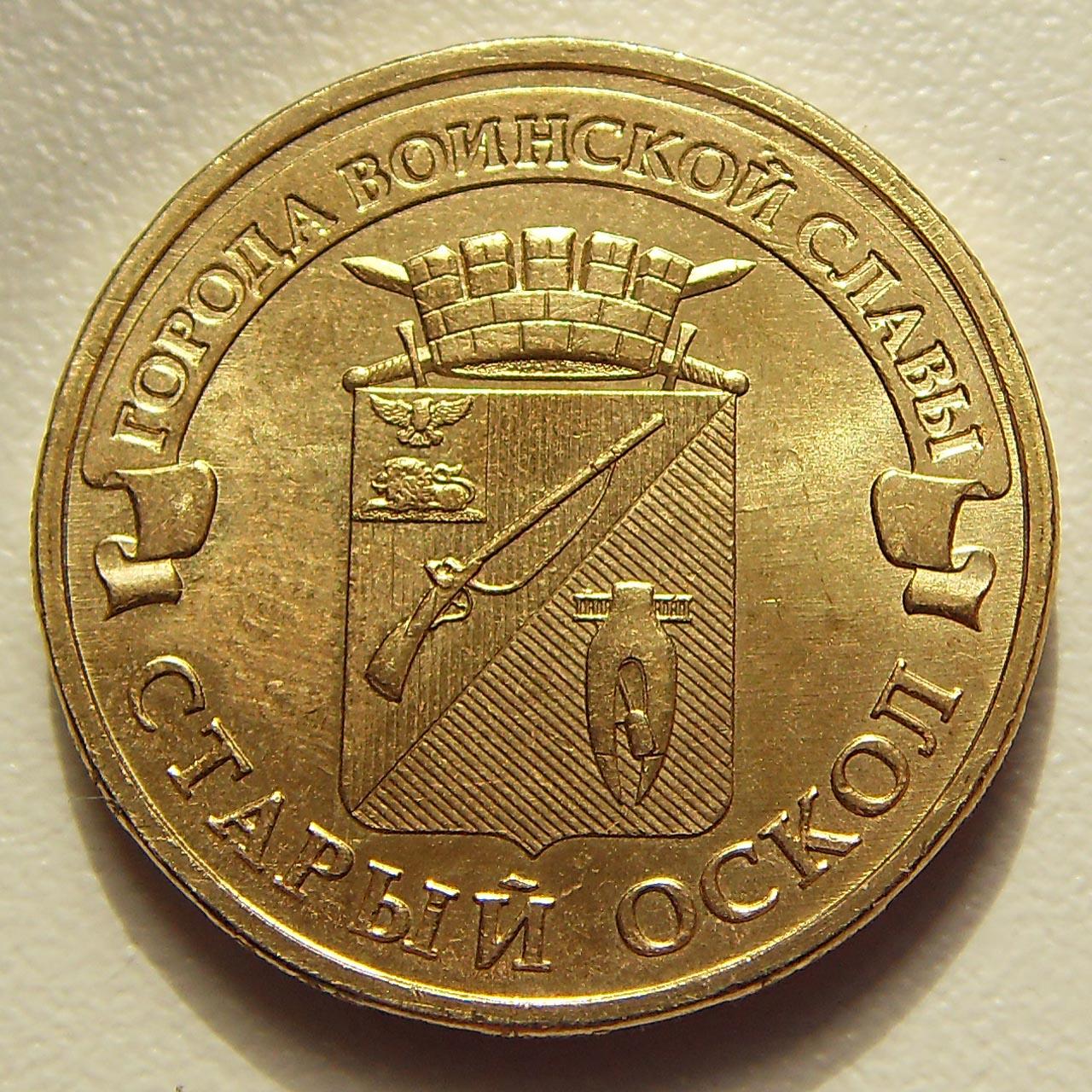Монета Старый Оскол 2014 года 10 рублей - реверс