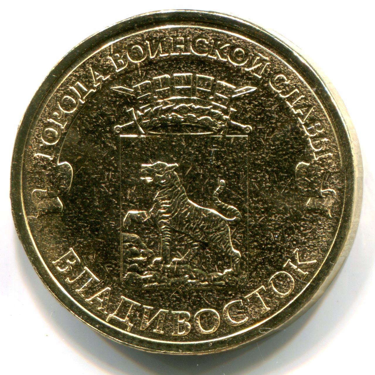 Монета Владивосток 2014 года 10 рублей - реверс