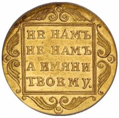 Монета 1 червонец 1796 года Павла I - реверс