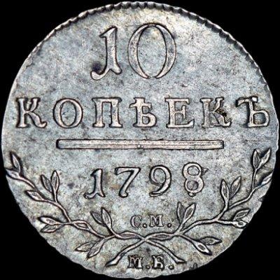 Монета 10 копеек 1798 года Павла I - реверс